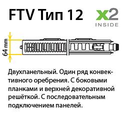 Тип 12