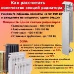 Правильный расчет количества секций радиаторов отопления - три простых метода