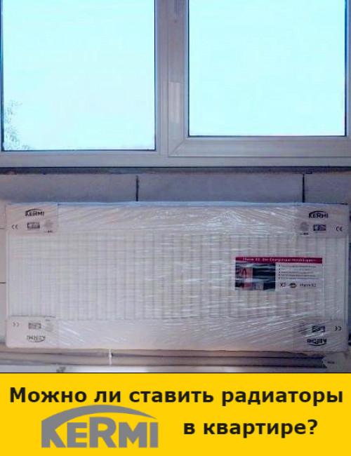 Подходят ли радиаторы Керми для квартир