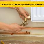 Примерные расценки на установку радиаторов отопления в Москве и регионах